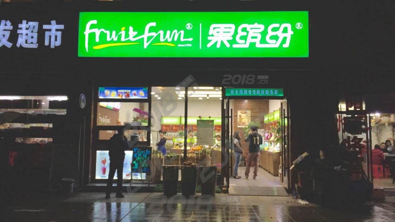 果缤纷水果店加盟低投资高收效迅速致富