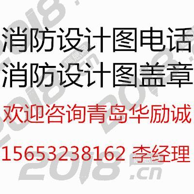 青岛办公室消防设计图电话、青岛消防设计盖章