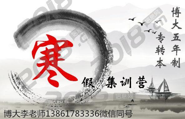 2018 2019年南京无锡苏州江阴宜兴扬州南通连云港五年制