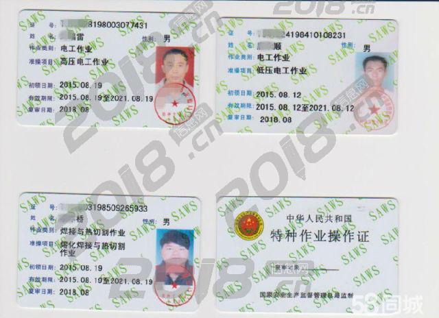 重庆电工证般在哪里可以培训考试