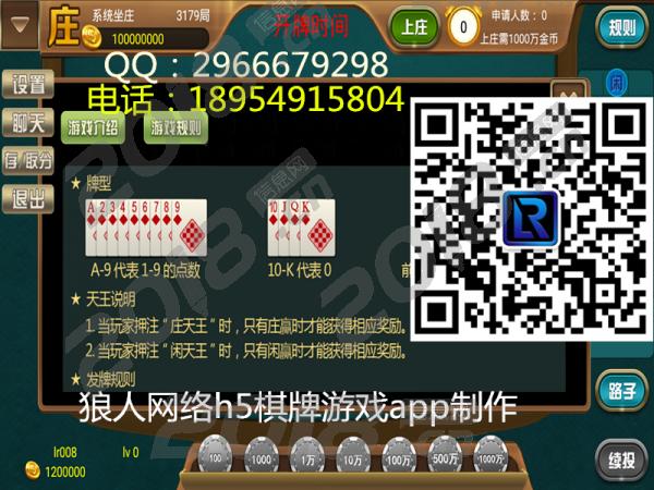 山东省狼人网络版h5棋牌游戏手游不二之选
