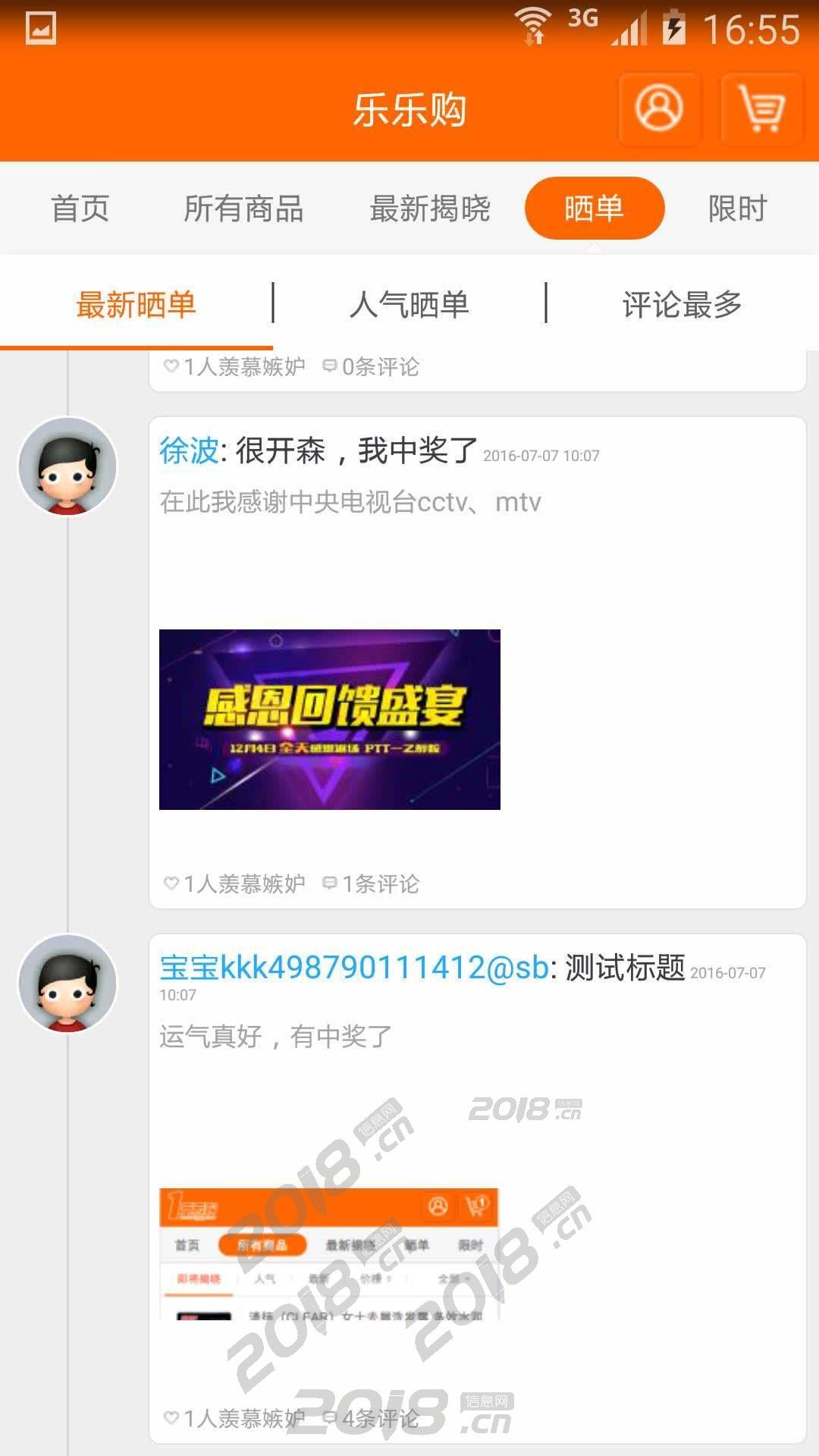 广州乐乐购商城返利小程序系统软件开发