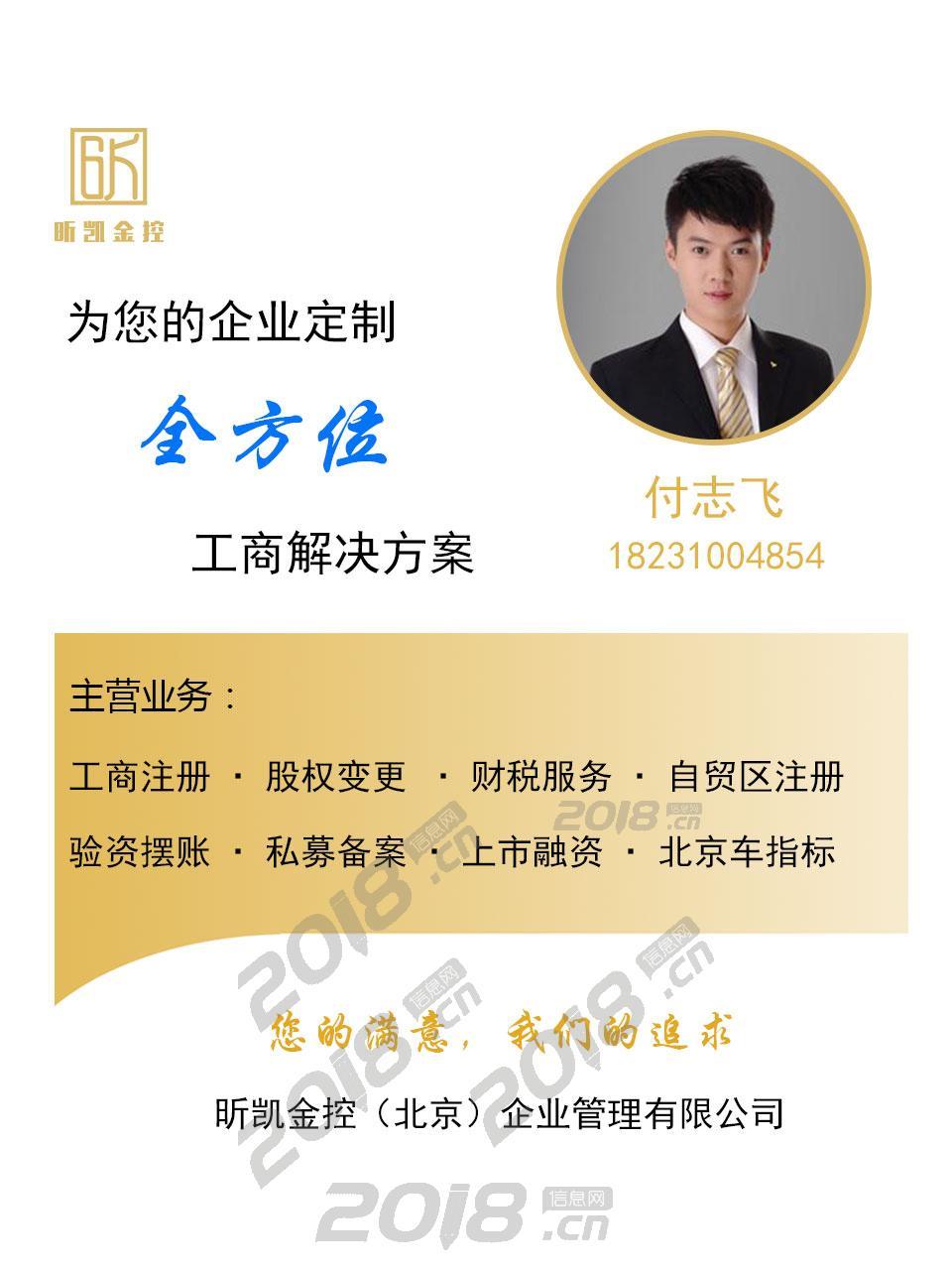 金融信息服务外包公司北京那个区可以注册