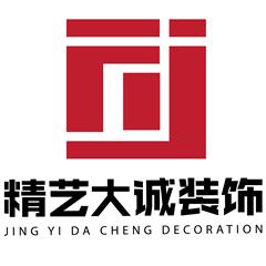 2018新年装新房海南精艺大诚装饰公司一站式服务