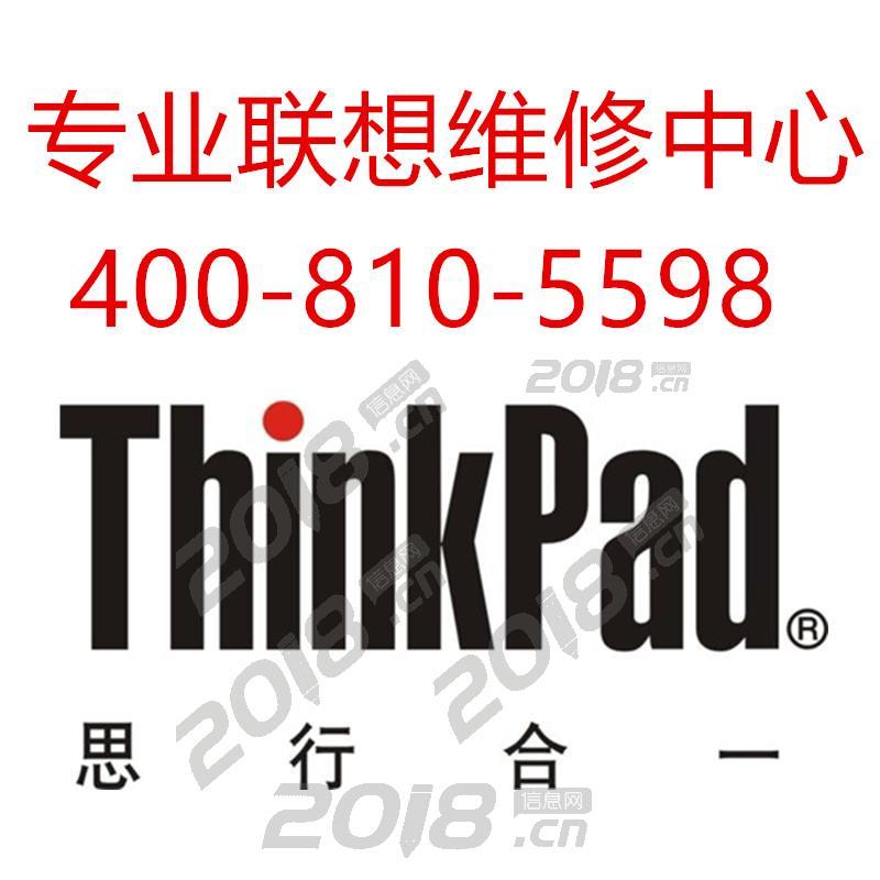 北京thinkpad维修服务点ibm电脑不能开机