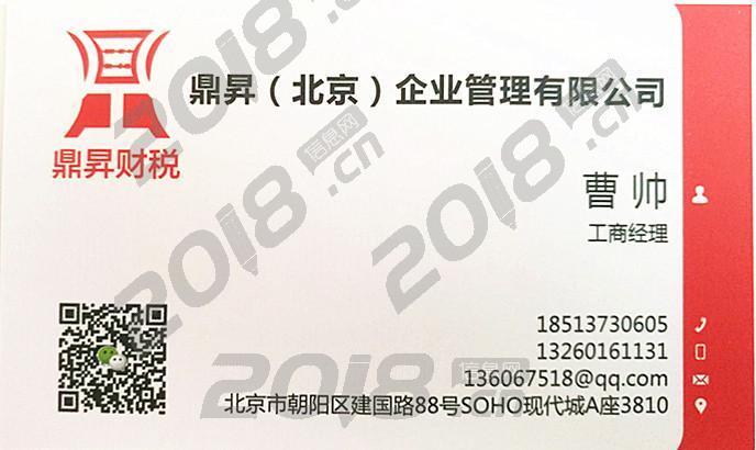 转让朝阳商贸公司,转让北京朝阳商贸公司