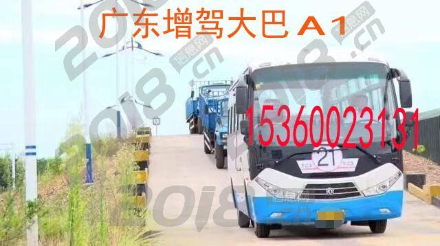 东莞学A1驾照多少钱增驾A2哪里考