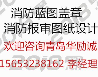 青岛李沧消防设计/消防蓝图盖章/消防报审图纸设计