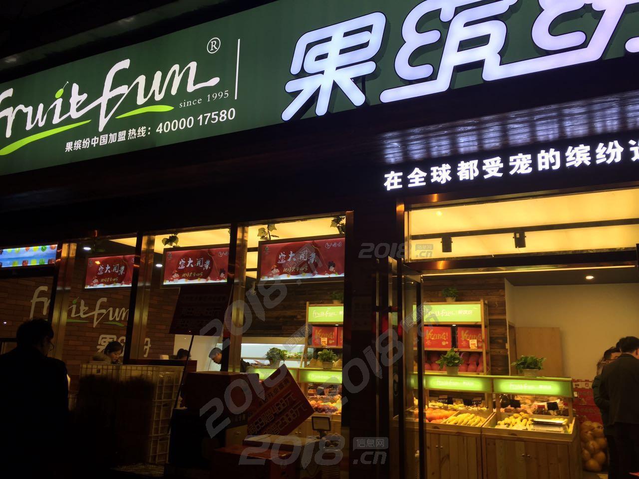 2018新零售兴起,加盟连锁水果店成为行业趋势