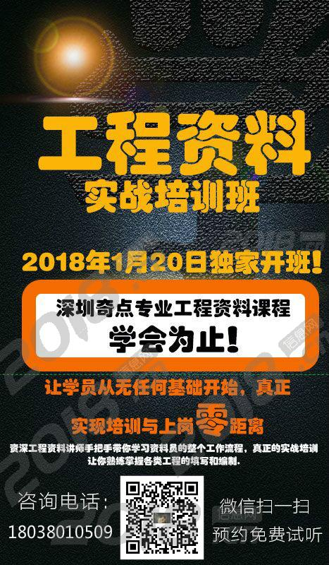 机电安装造价预算培训深圳龙岗机电安装预算培训