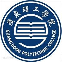 2018广东理工学院成人高考惠州报名点