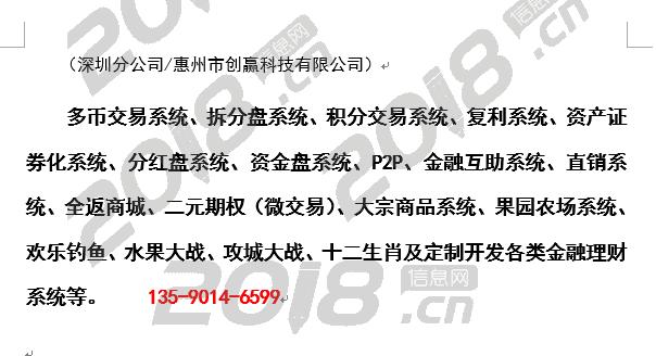 中山市多币种交易二元期权系统开发专注软件开发公司