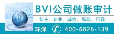 BVI公司不交税办理时间找环泽公司gf-cc