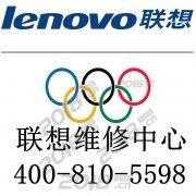 Lenovo联想售后维修服务中心电话北京联想服务站