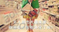 环鑫科技无人超市系统开发_无人零售项目招商