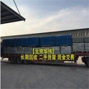 中介重酬 天津上门回收 二手货架 二手轻中重型仓库物流货架