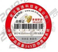 江西照明产品合格证灯具防伪标签定制
