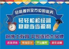 在咸宁地区开办托管班需要哪些手续