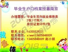 西文人才:代缴南京社保公积金、户口档案咨询、生育险报销等