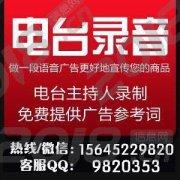 新年花语茶叫卖录音MP3试听,茶叶语音广告女声配音制作