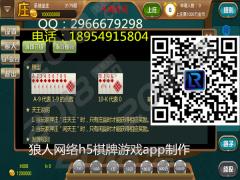 山东省电玩城h5棋牌游戏app制作免费更新