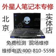 外星人上门维修电话北京外星人维修店dell外星人维修电话
