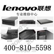 北京联想台式电脑开不开机联想手提电脑无法开机维修