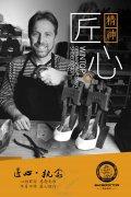 微品鞋匠:全球人民的时尚鞋品首选