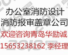青岛办公室消防申报设计备案、消防报审盖章公司