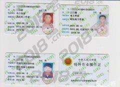 重庆电工证一般在哪里可以培训考试