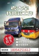 广州增驾货车客车驾照不限户口快班
