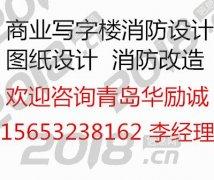 青岛李沧商业写字楼消防设计审批图纸设计、消防改造报审