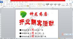Excel+PPT+Word小白变大神 办公自动化软件零基础