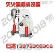 移动式(灭火器干粉灌装机)装置