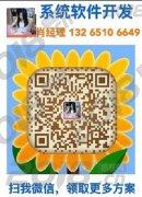 颐和果园微商下单软件开发