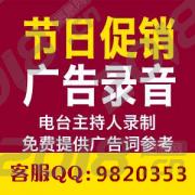 北京炸酱面广告录音,方便面促销叫卖经典广告词大全