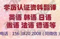 郑州专注翻译十五年 留学资料证件 招投标文件翻译