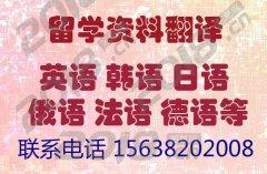 郑州十五年专注翻译 招投标文件 留学资料证件翻译 笔译口译