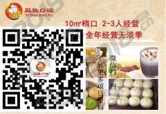 淮南益包口福包子店加盟 继承传统美食