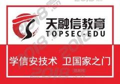 学python就来北京天融信教育