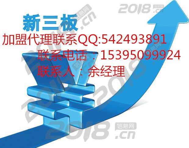 新三板平台代理加盟,郑州代理可以了解加盟