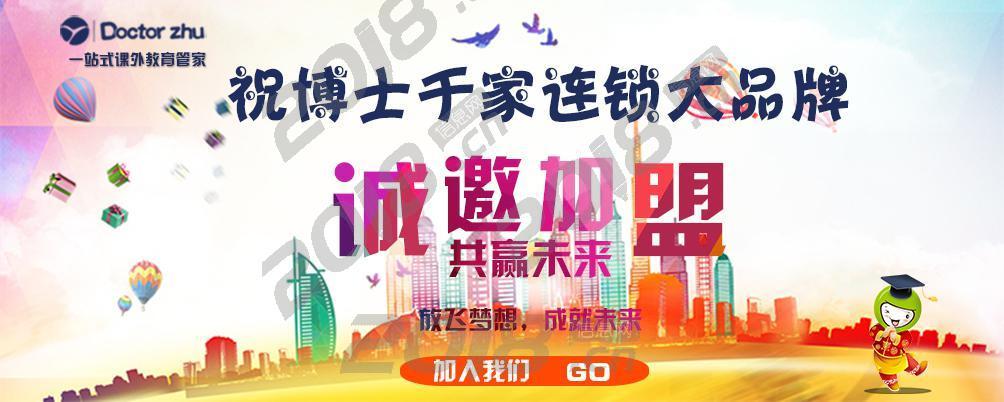 2018在陕西渭南加盟开托管班会赚钱吗?