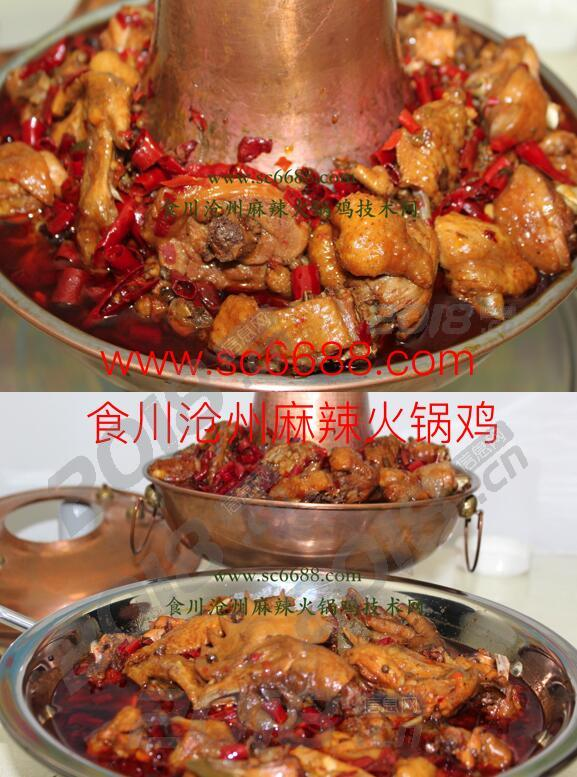 食川火锅鸡加盟包教包会学不会不收费