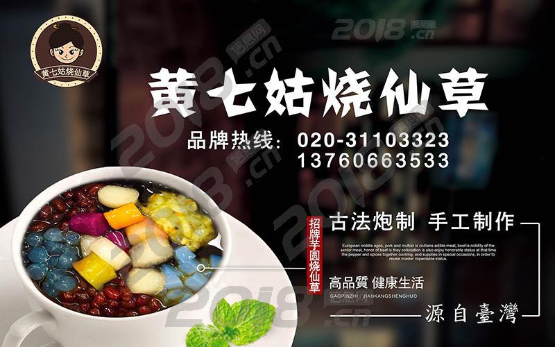 奶茶加盟黄七姑轻松创业致富/奶茶店加盟/烧仙草怎么加盟/黄七