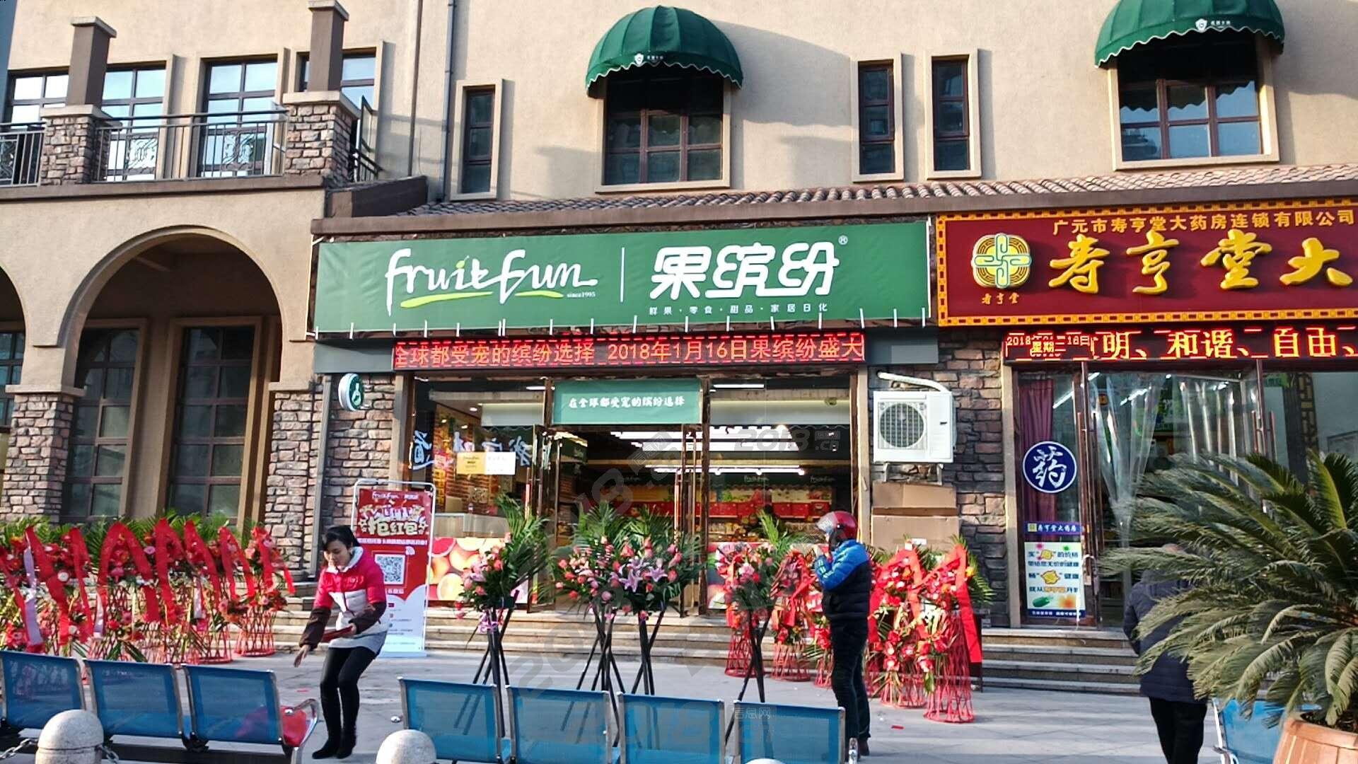 新零售时代下的水果行业巨头果缤纷