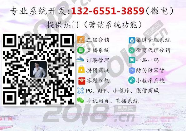 竹之良品三级分销系统APP开发