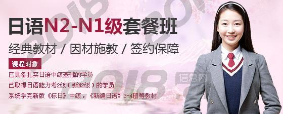 上海日语培训机构哪家好、上海日语口语班