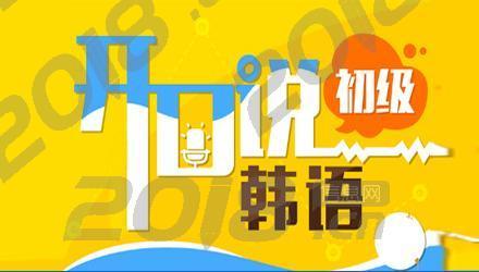 上海韩语培训班多少钱、上海韩语中级培训