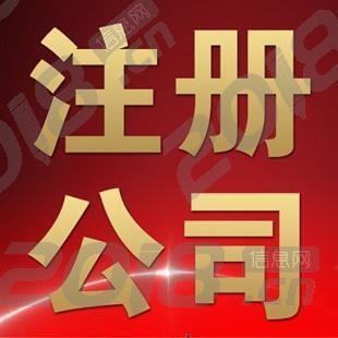 在上海变更一家金融信息公司的价格是