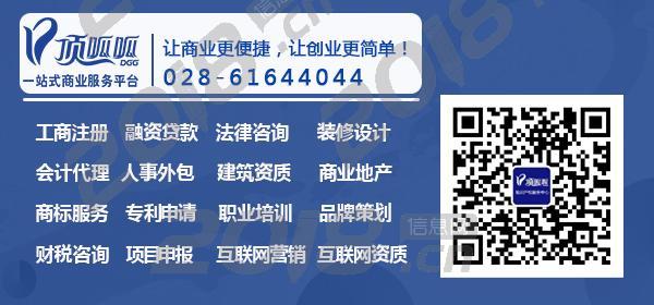 【四川顶峰知识产权】注册完商标的企业要全心做好商